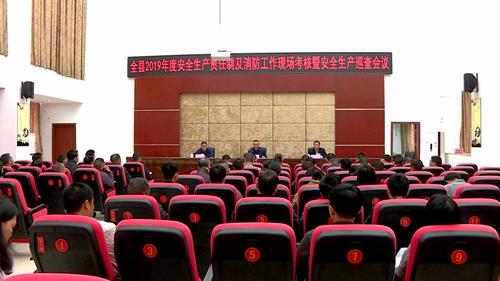 和平县召开2019年度安全生产责任制及消防工作现场考核暨安全生产巡查会议