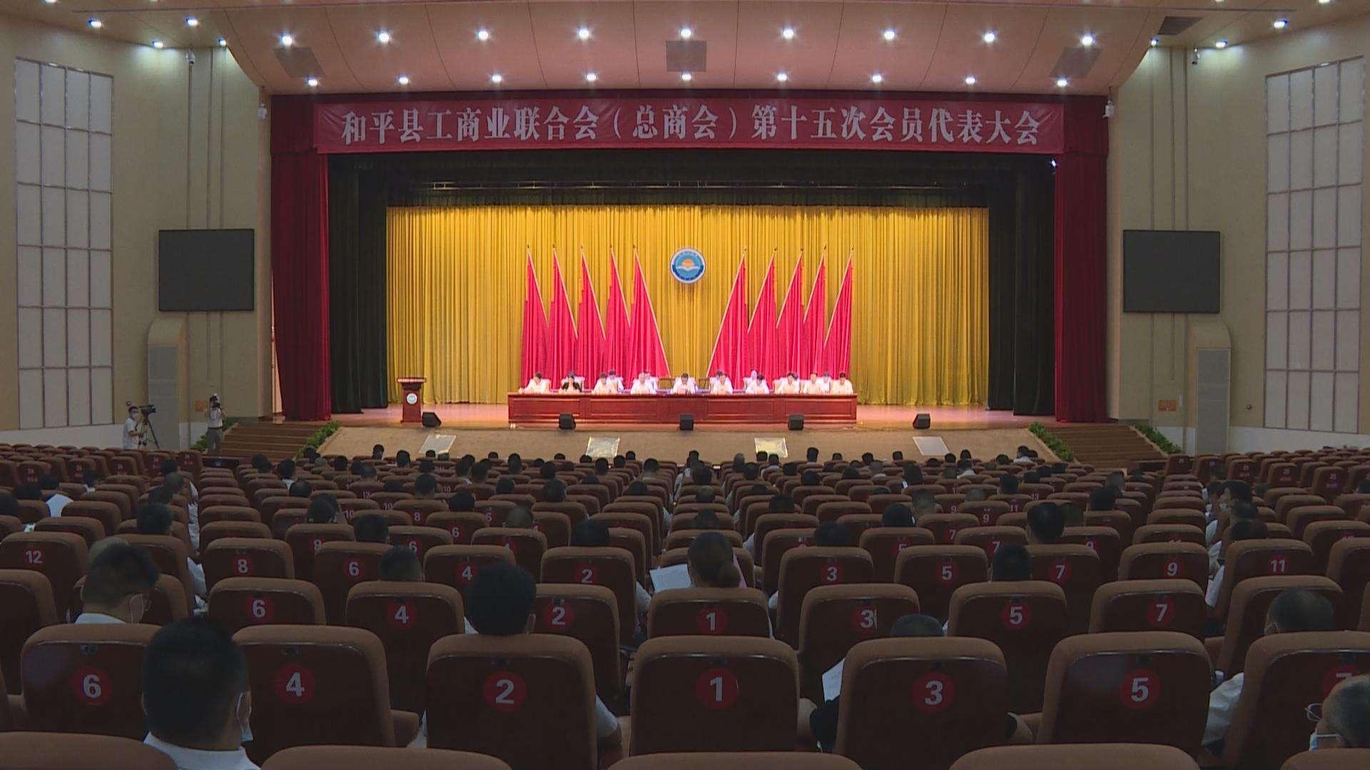 和平县工商联第十五次会员代表大会召开