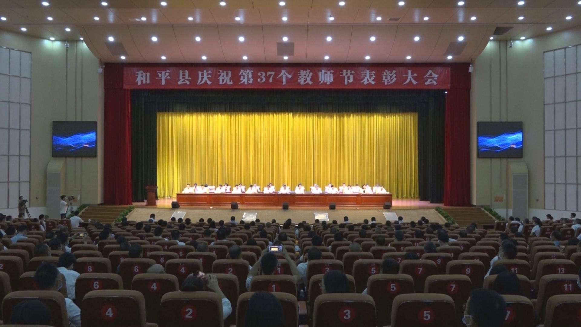 和平县庆祝第37个教师节表彰大会召开